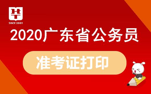 广东人社:2020年广东省考笔试珠
