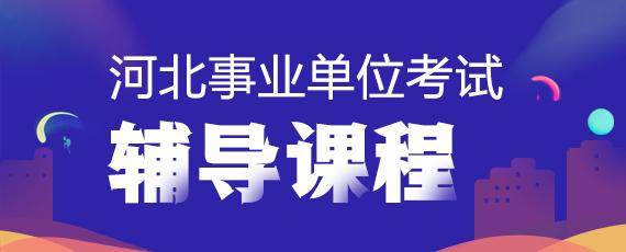 河北事业单位考试笔试辅导课程