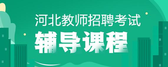 河北教师招聘考试笔试辅导课程