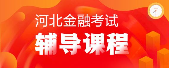 河北银行招聘考试笔试辅导课程
