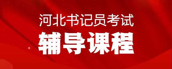 河北书记员笔试辅导课程