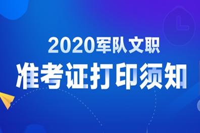 2020军队文职准考证打印入口