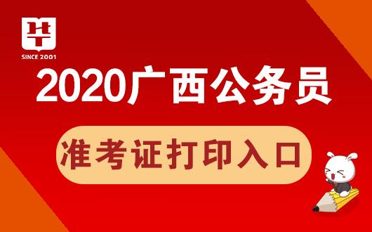 【广西区考】2020广西南宁公务员