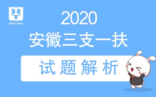 2020安徽黄山三支一扶招募考试题答案分析