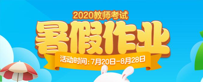 2020年教师考试暑假作业