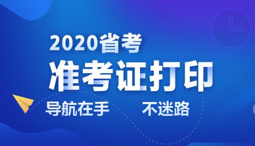2020省公务员考试准考证打印