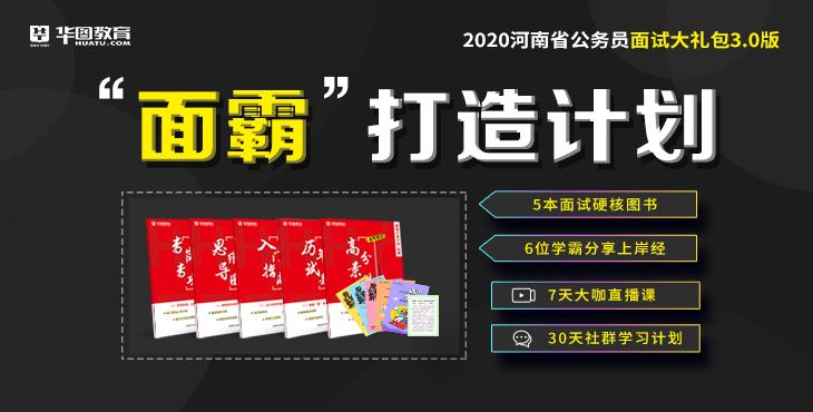 2020河南省考面试大礼包