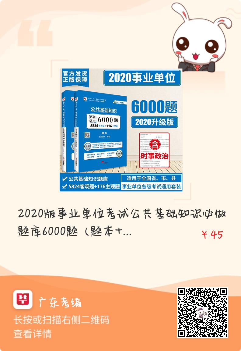 广东事业单位备考资料