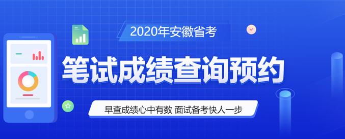 2020年安徽公务员考试成绩查询预约
