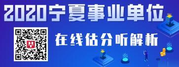 2020宁夏事业单位考试笔试D类试题