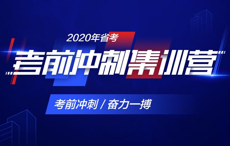 2020年省考公务员课程