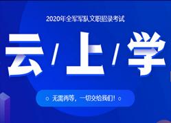 2020��文�考�