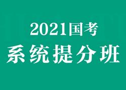 2021��家��W 招聘考��n程