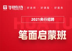 2020年国家公务员考试在线课程