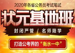 2020省考状元基地班