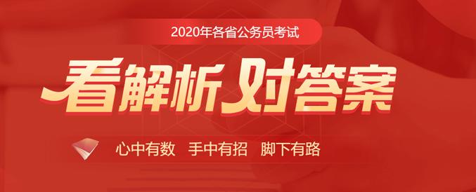2020年安徽省公务员考试试题解析会