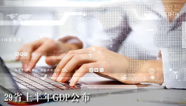"""湖南省人均gdp_2020广东省考热点:29省上半年GDP公布,湖南荣获""""最抗跌省份"""""""