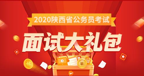 2020陕西公务员考试成绩查询预约