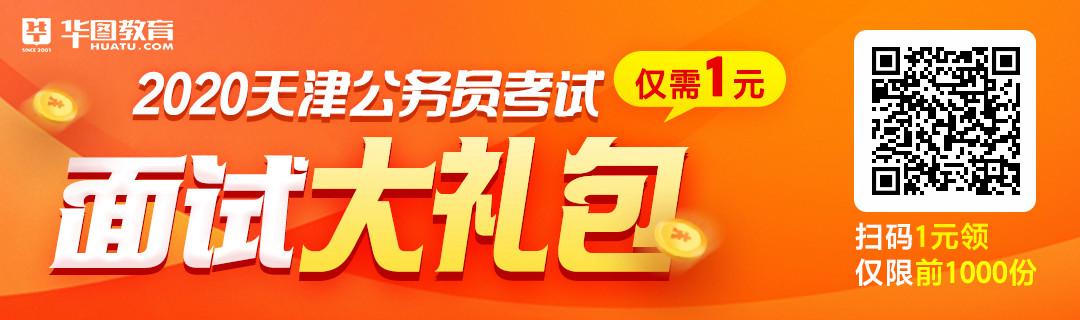 天津公务员考试网:2020天津市考成绩估分入口开通