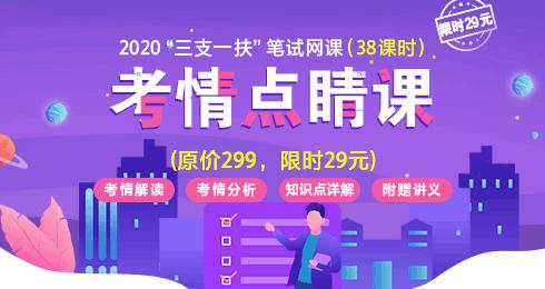 """2020年""""三支一扶""""筆試精華體驗班"""