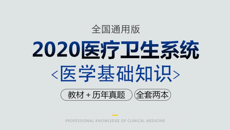 2020医疗卫生系统公开招聘考试用书医学基础知识教材