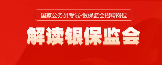 2021年国考银保监会简介