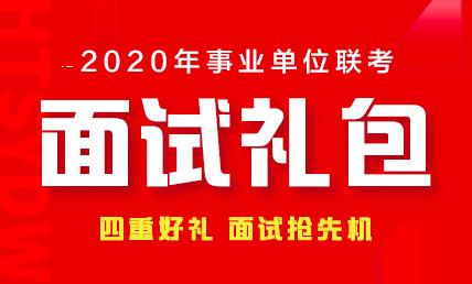 2020事业单位联考面试礼包
