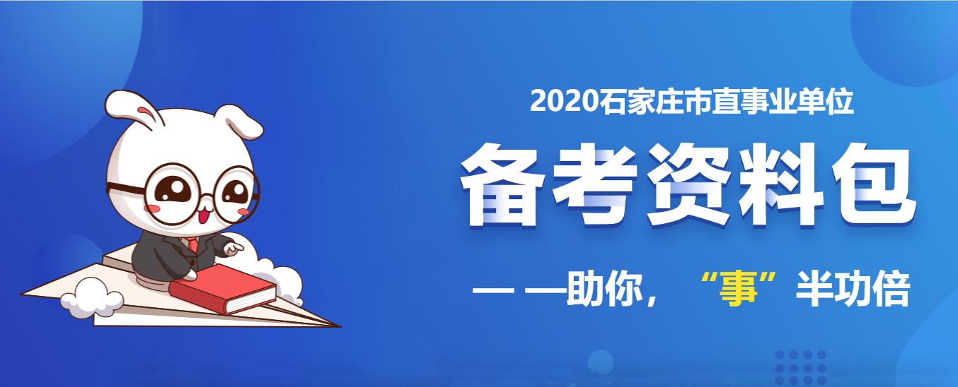 2020石家庄市直事业单位备考资料包