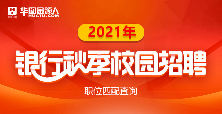 2021年江西银行秋季校园招聘