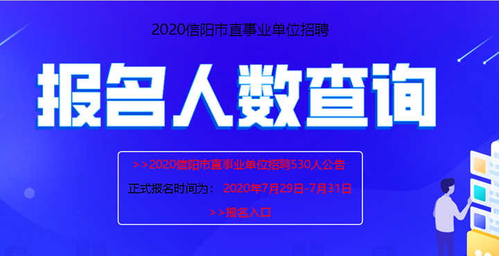 2020信阳市直事业单位招聘报名人数查询系统