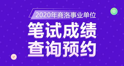 2020商洛事业单位考试笔试成绩查询预约
