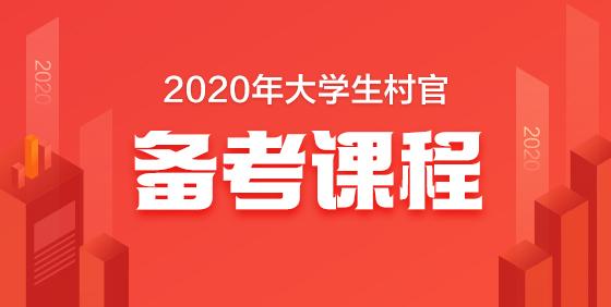 2020大學生村官備考課程