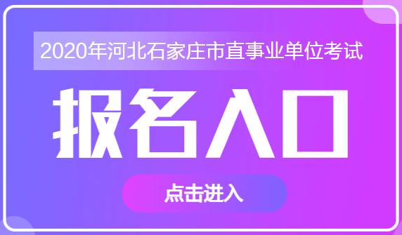 2020河北石家庄市直事业单位招聘考试报名入口
