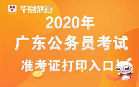 2020广东省考准考证打印问题解决办法