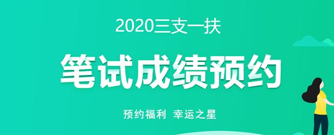 2020年三支一扶笔试成绩预约