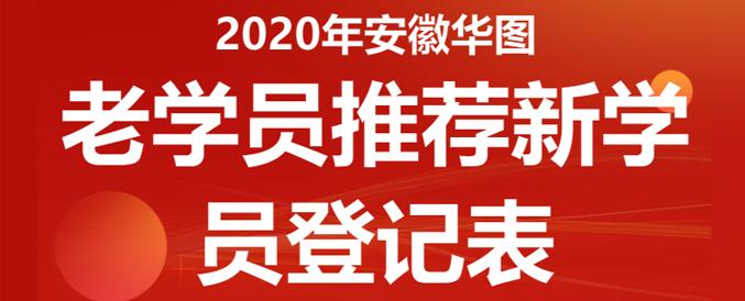2020年安徽华图老学员推荐新学员登记表