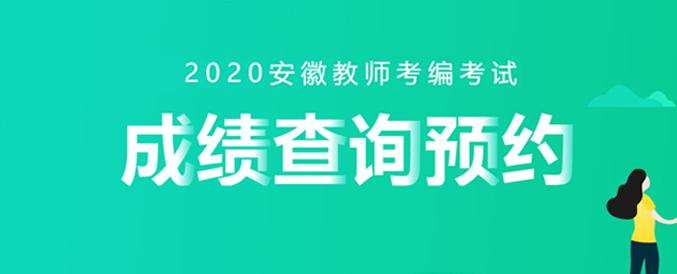 2020年安徽教师考编考试成绩查询预约