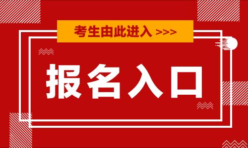 2020年青海执业药师证报名入口官网即将关闭!