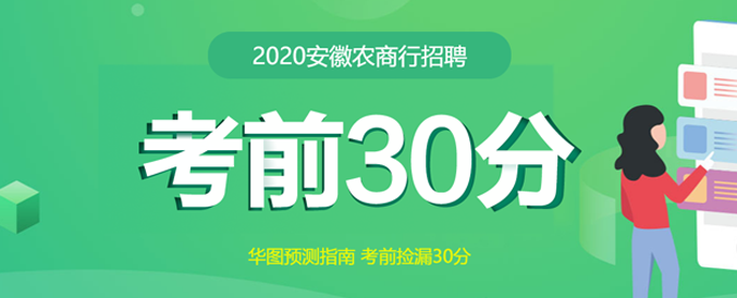 2020安徽农商行招聘考前30分免费下载
