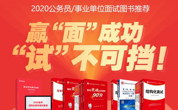 2020公务员事业单位图书