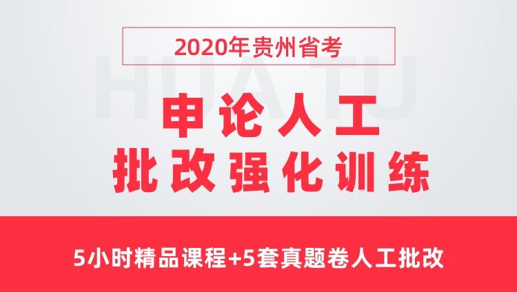 2020年贵州省考申论人工批改强化训练