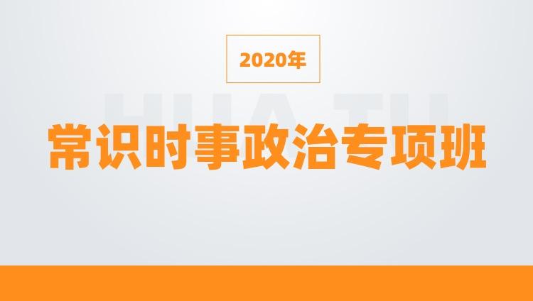 2020年常识时事政治专项班(1月-12月)