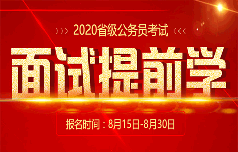 2020年省考面试提前学