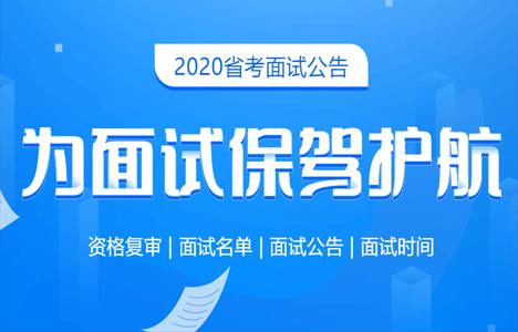 2020年各省面试公告