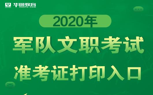 2020军队文职招考准考证打印入口_打印时间