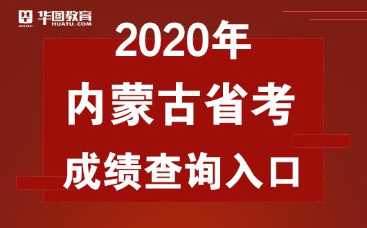 2020内蒙古省考成绩已公布