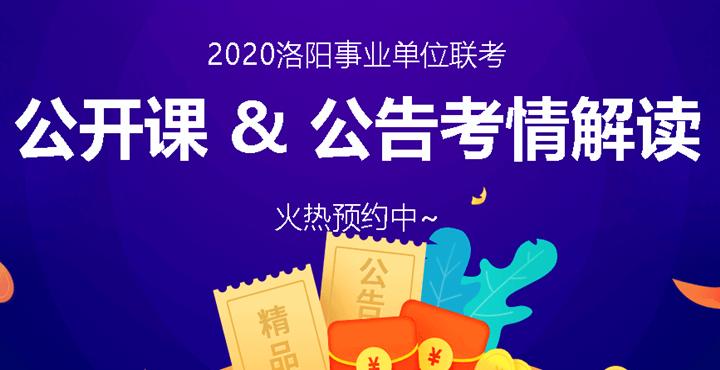2020年洛阳事业单位大联考