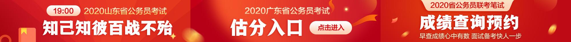 2020年广东省考公务员考试
