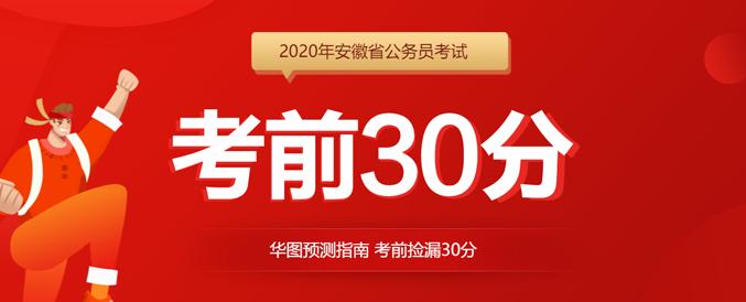 2020年安徽公务员考试考前30分