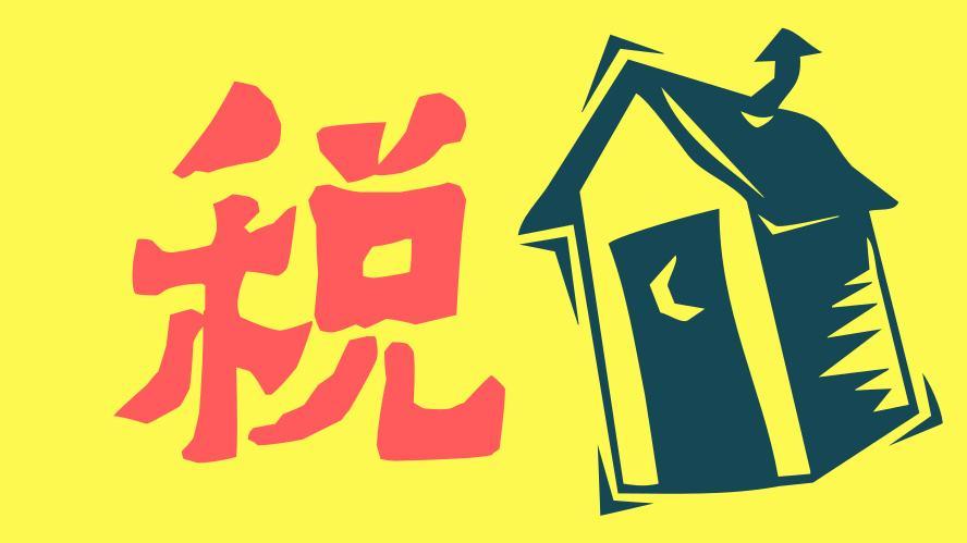 《中华人民共和国契税法》全文发布!明年9月1日